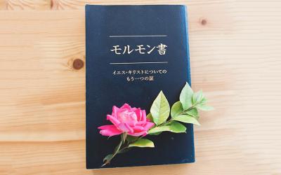 モルモン書はイエス・キリストについてのもう一つの証